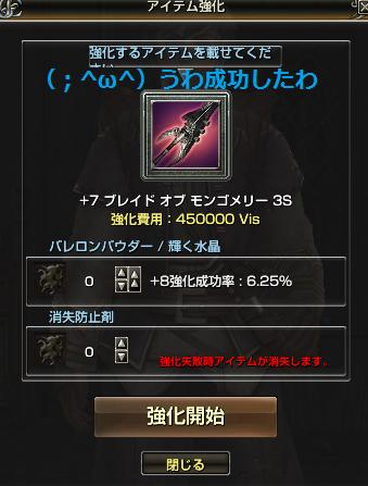 130118貴族長剣+7