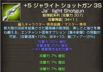 130126水晶散弾銃