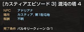 130222混沌えぴ