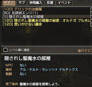 130224聖魔水クエ情報