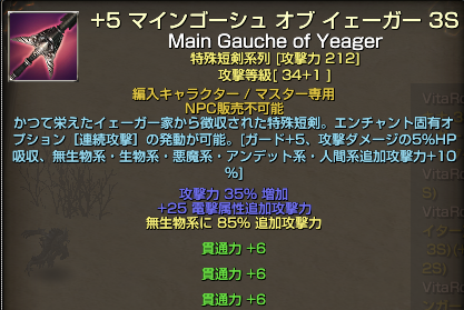 130303グランディス特殊短剣