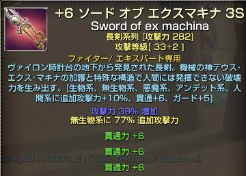 130303長剣