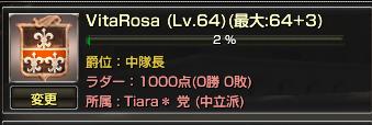 130310家門レベル