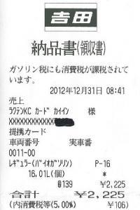 Scan0001_convert_20130103192515.jpg