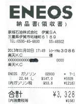 Scan0001_convert_20130105164650.jpg