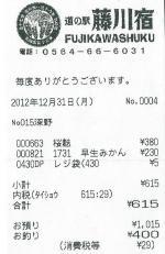 Scan0002_convert_20130104093520.jpg