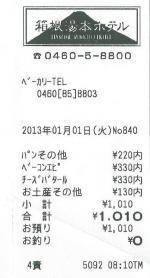 Scan0002_convert_20130104120955.jpg