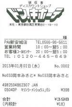 Scan0002_convert_20130105164713.jpg