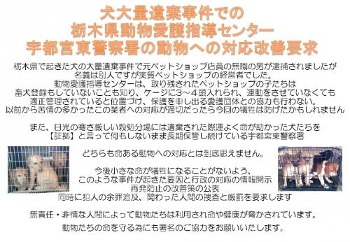 栃木県 犬大量遺棄事件署名