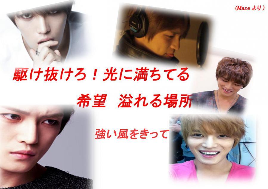 じぇじゅん歌1