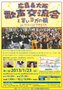 広島&大阪歌声交流会
