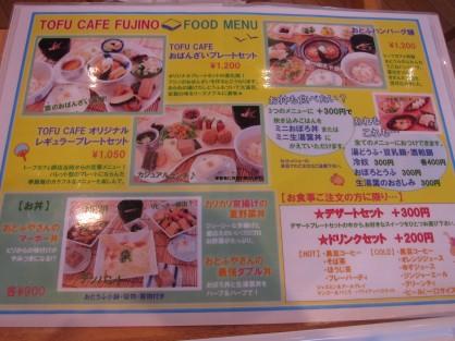 fujino021.jpg