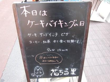 hanatiru001.jpg