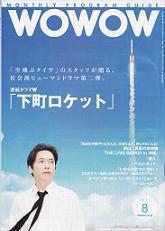 下町ロケット ドラマ