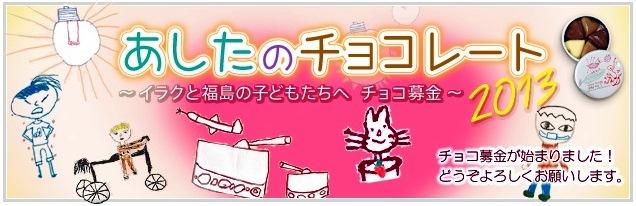 2013 チョコレートキャンペーン ブログ用b