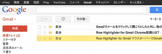 Row Highlighter for Gmail Chrome拡張 ハイライト表示