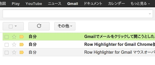 Row Highlighter for Gmail Chrome拡張 未読メール ハイライト表示
