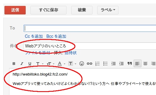 Email this page Chrome拡張 Gmail リンクを共有