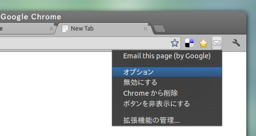 Email this page Chrome拡張 Gmail オプション設定