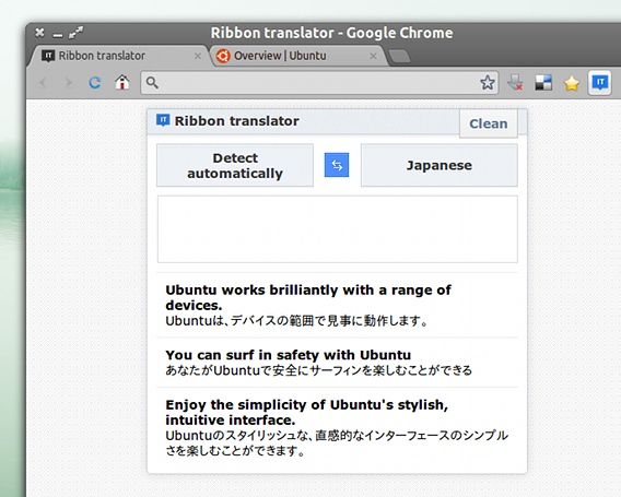 Instant Translate Chrome拡張 翻訳