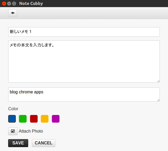 Note Cubby Chromeアプリ 新しいメモの作成
