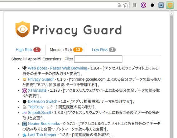 Privacy Guard Chrome拡張 権限 プライバシー リスク別のタブ