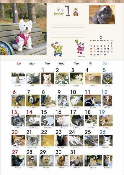 2013年「ワンコ・ニャンコ365日カレンダー1月