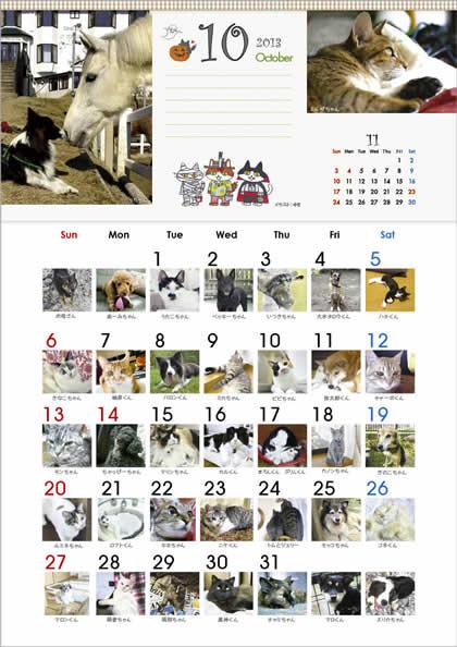 2013年「ワンコ・ニャンコ365日カレンダー」10月