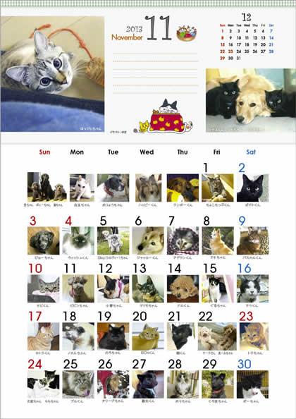 2013年「ワンコ・ニャンコ365日カレンダー11月