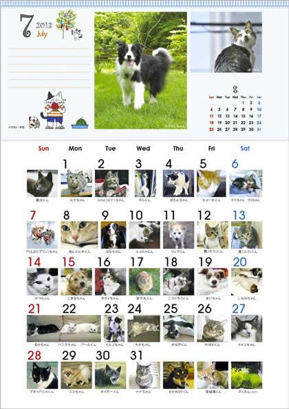2013年「ワンコ・ニャンコ365日カレンダー」7月