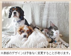 2013年ワンコ・ニャンコ365日カレンダー