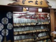 ふなピー魚町銀ぶら☆新年に新しい包丁を~20140106-1