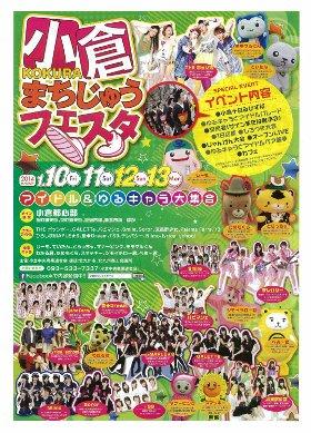 「小倉まちじゅうフェスタ」開催!01