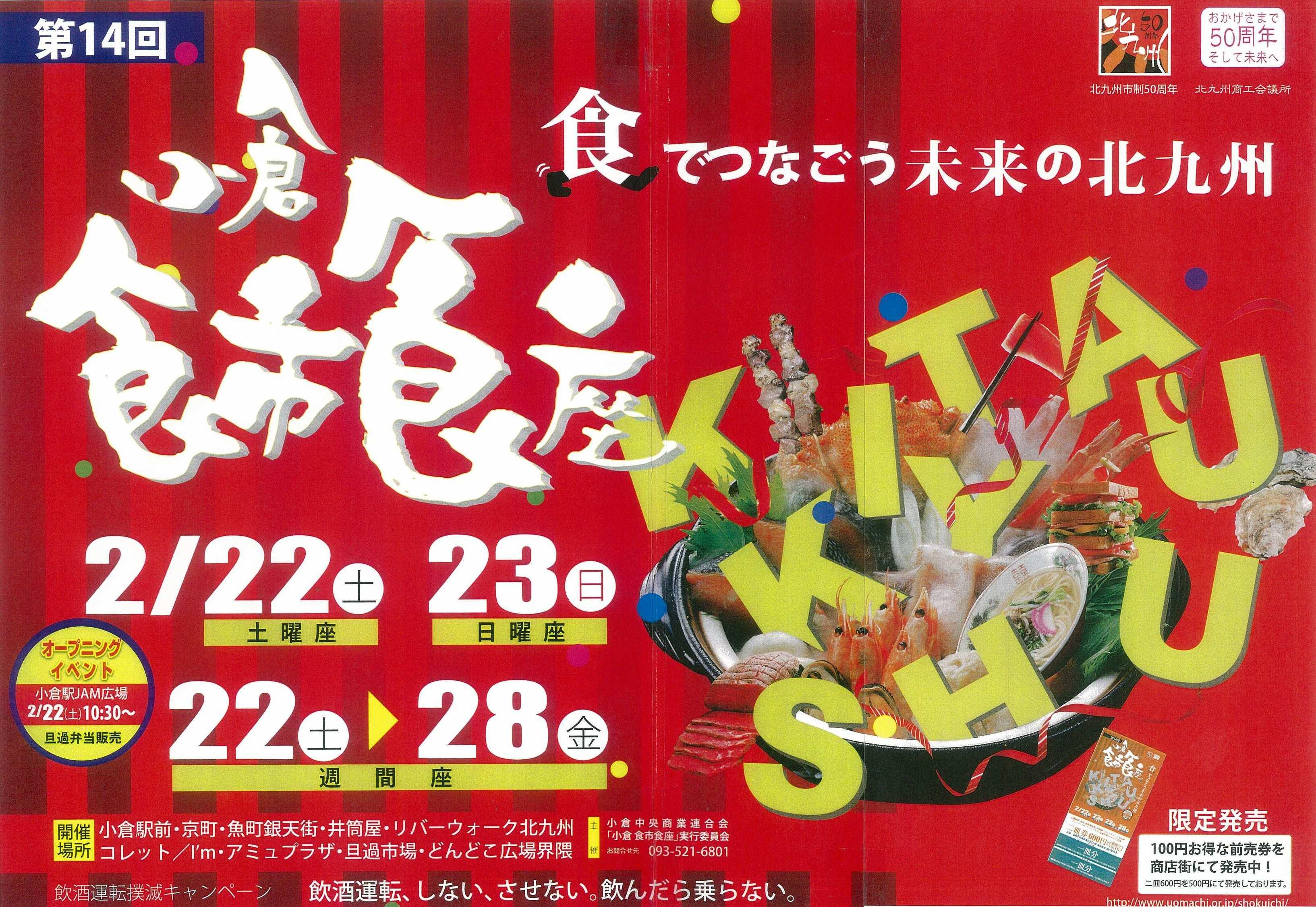 「第14回小倉食市食座」開催!