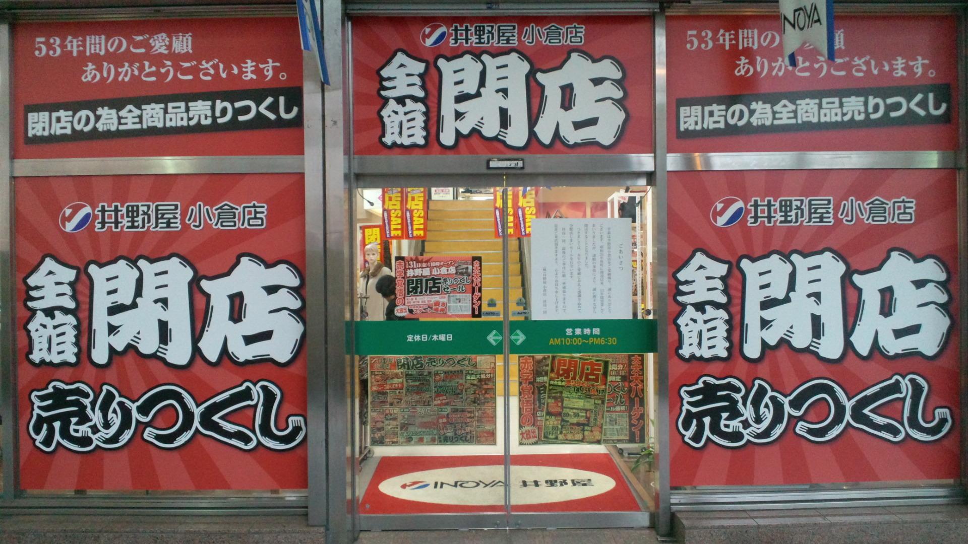 井野屋小倉店閉店セール