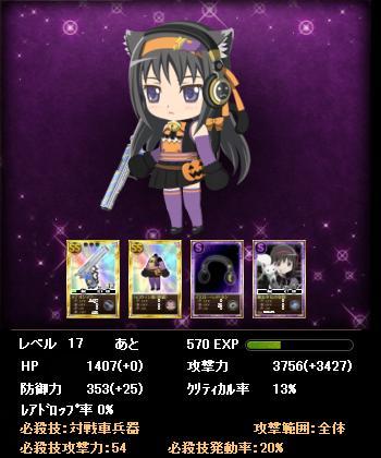 2012.11.6ハロほむ