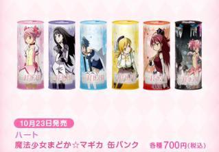 まどか☆マギカ缶バンク