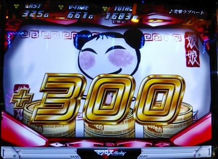 ランカ+300ART