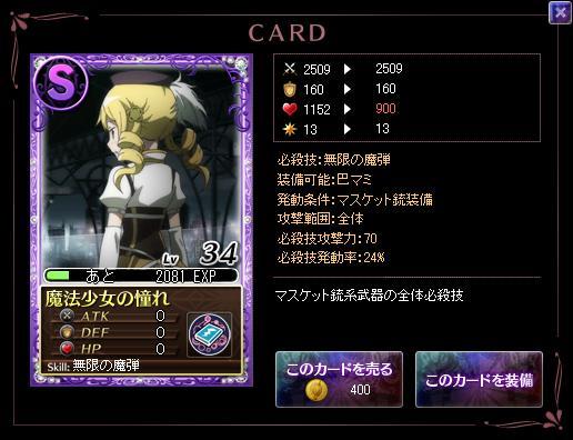 SS魔法少女の憧れLV34