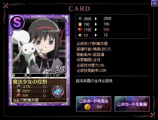 SS魔法少女の役割LV29