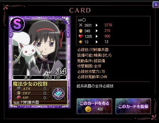 S魔法少女の役割Lv34