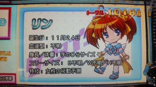 ケータイ少女2