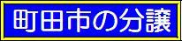 町田市の公団・公社分譲情報はこちら