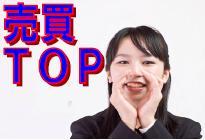 公団・公社の売買情報TOP