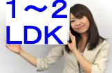 1~2LDK