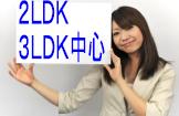 2~3LDK