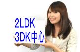 2LDK・3DK