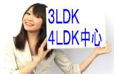 3~4LDK中心