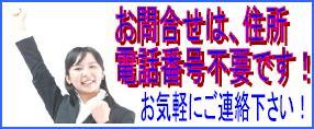 仲介手数料無料のウィル神奈川へのお問合せは、ご住所・お電話番号不要です。