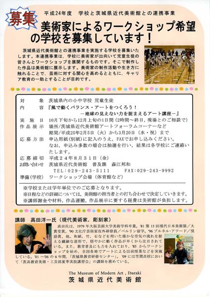 ◆公募チラシ033